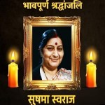 Sushma Swaraj Passes Away at 67 After Heart Attack