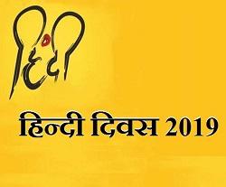 Hindi Diwas commemorates the