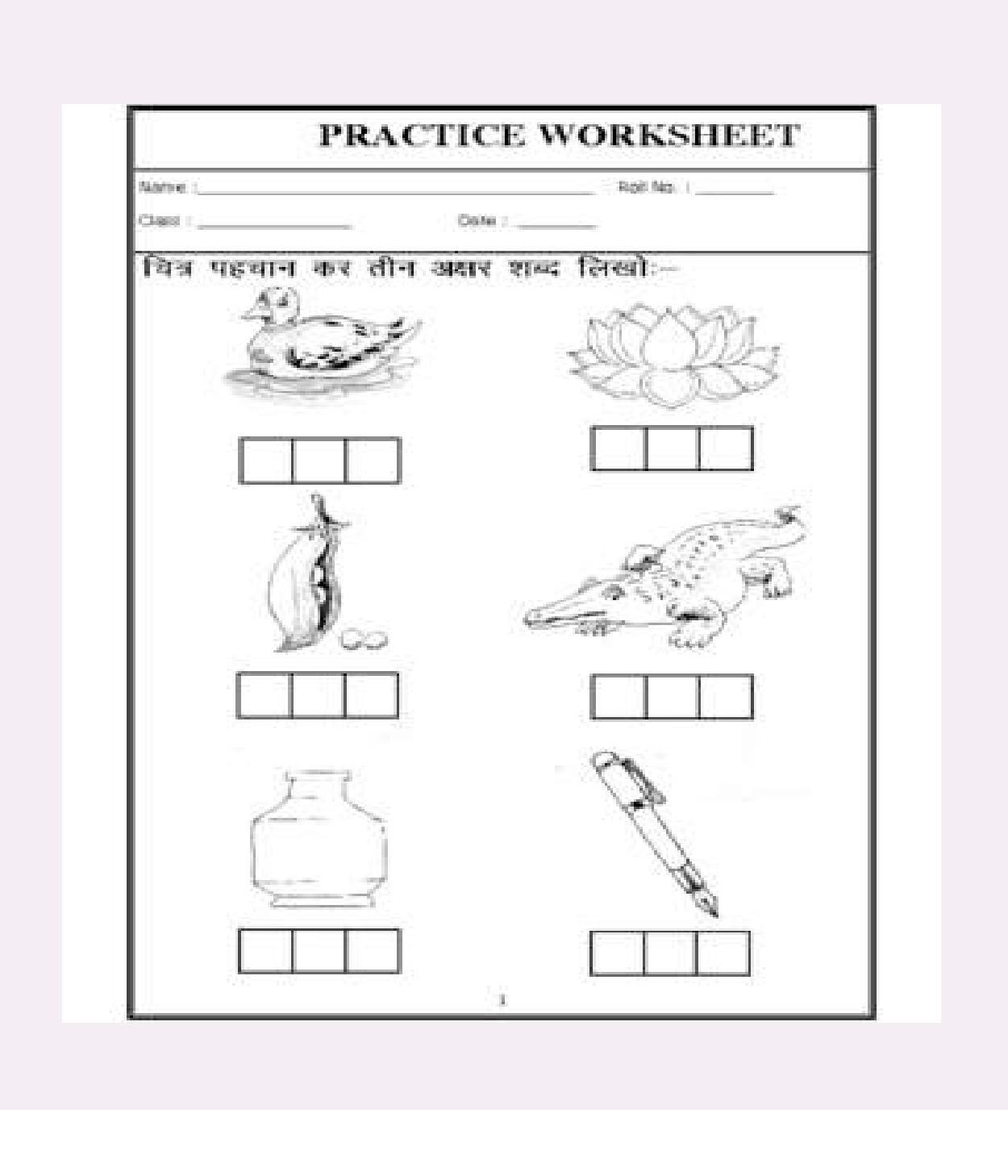 Hindi Worksheet 3 Page 001