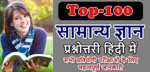 Top 100 Easy General Knowledge Questions and Answers in ...