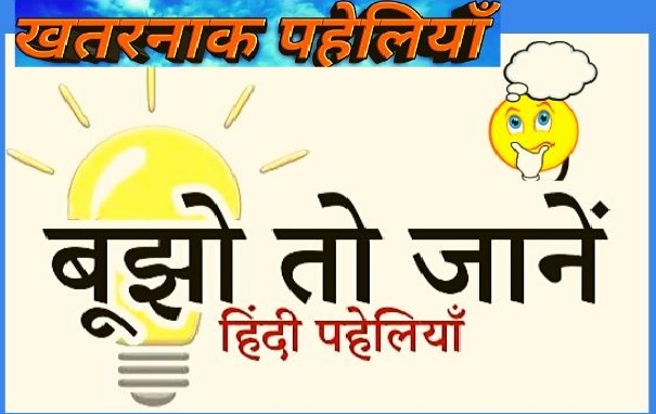 Riddles in Hindi with answers for students