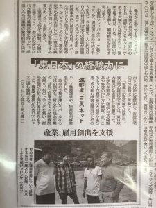 Iwate Daily