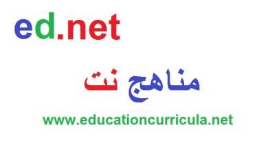 توزيع لغتي الخامس الابتدائي الفصل الاول 1437 / 1438 هـ - جديد