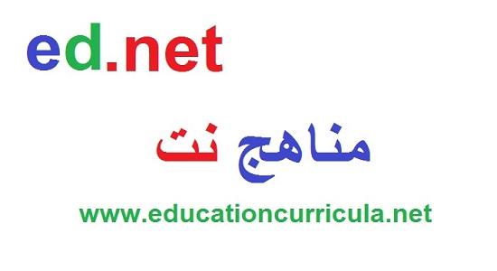 تحضير الدروس للصف الاول الابتدائي 2019 المنهاج السوري