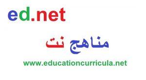 اوراق عمل نماذج اسئلة الامتحانات جميع المواد الصف الرابع 2019 المنهاج السوري
