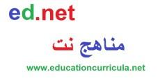 اوراق عمل جميع مواد الصف الاول الابتدائي الفصل الاول 1440 هـ / 2019 م