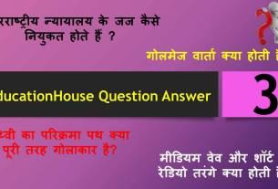 EducationHouse Question Answer 3