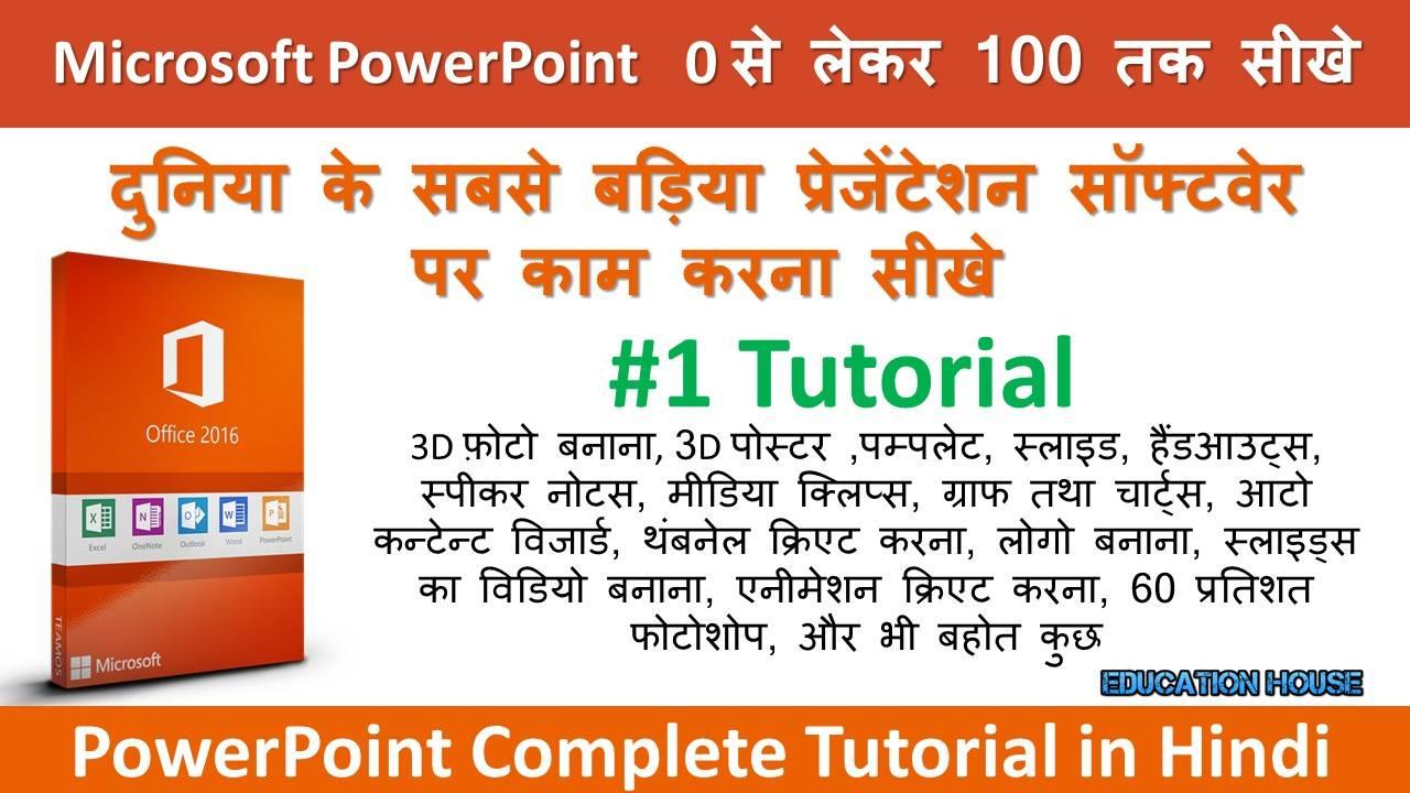 Microsoft PowerPoint Tutorial 1