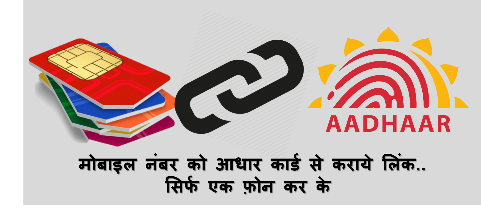 Link Aadhar number to mobile only by making a call