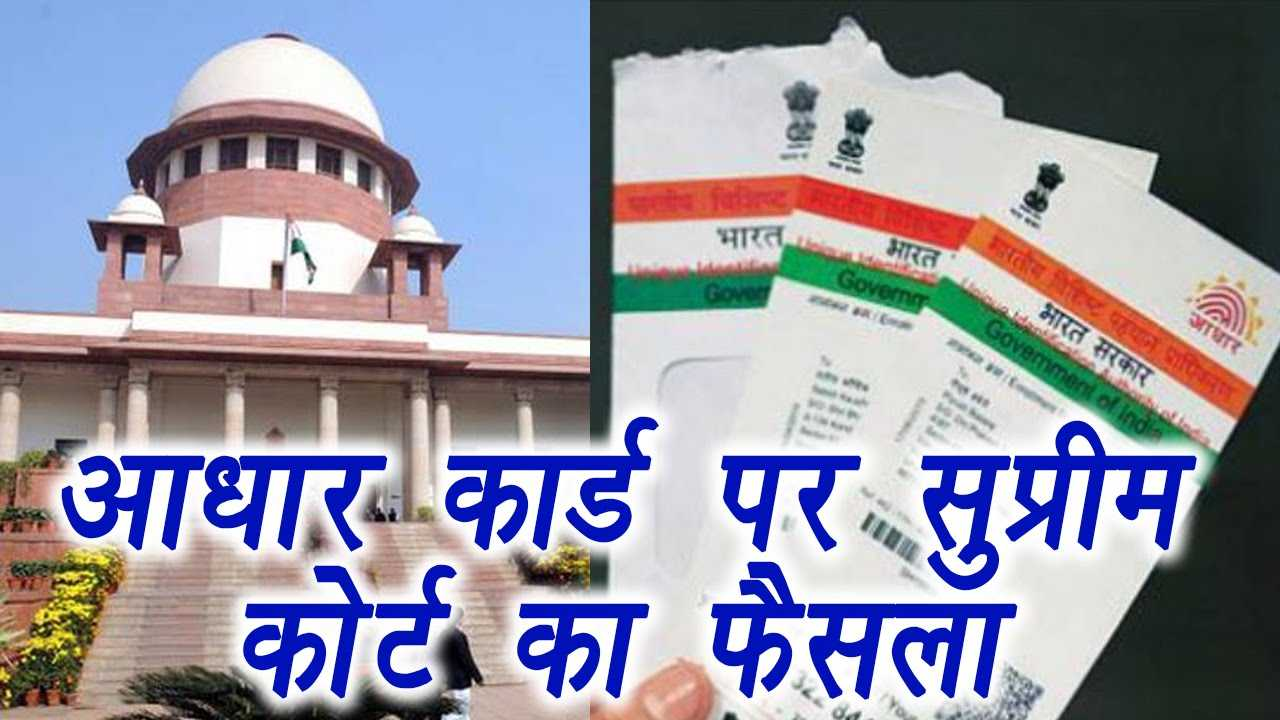 Supreme Court declares big decision on Aadhaar card