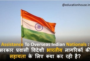 Assistance To Overseas Indian Nationals