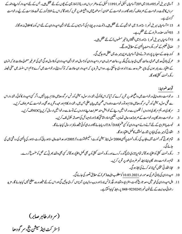 District and Session Court Sargodha Jobs 2021 Application Form