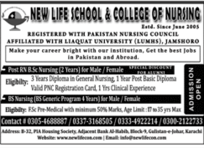 New life school & college admissions 2021 advrts