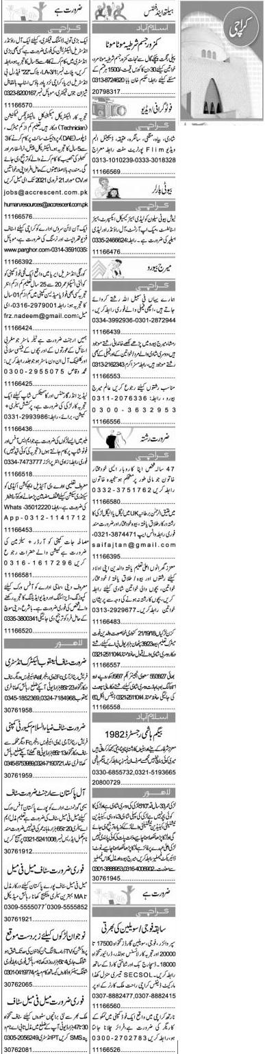 Karachi 14 February Sunday Express Newspaper Classifieds Jobs Adv