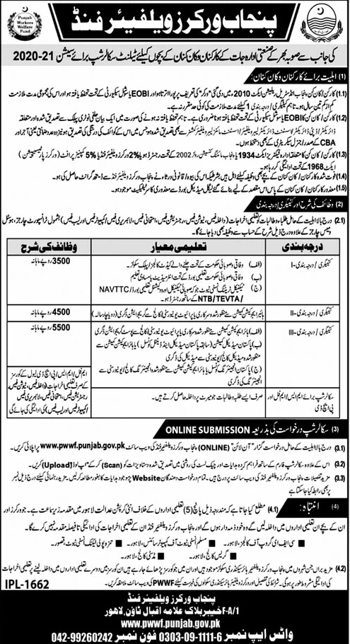 Punjab Workers Welfare Fund Scholarship 2021 Application Form