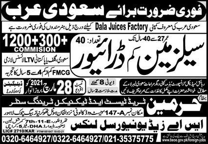 Sales Man cum Driver Jobs 2021 Ads in Saudi Arab