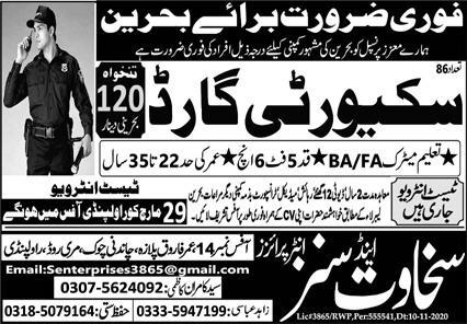 Security Guard Jobs 2021 Advertisement Express Newspaper for Bahrain