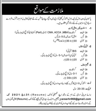 Insurance Company Karachi Jobs 2021 Advertisement for Assistant Manager, IT Staff, Claim Staff
