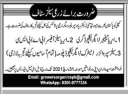 Agriculture Sales Staff Jobs 2021 Advertisement Pakistan for BA, Bsc, Matric & Diploma Pass
