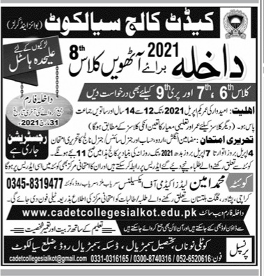 Cadet college sialkot Admissions 2021