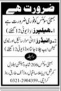 Helpers & Riders Jobs 2021 In Karachi Latest Jang News