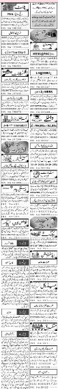 Aaj Classified Jobs Advrts