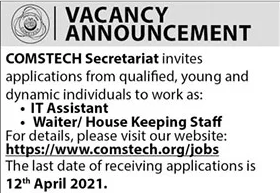 COMSTECH Secretariat Jobs 2021 for IT Assistant, Walter/House Keeping Staff
