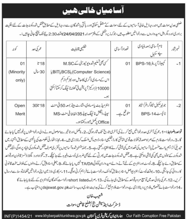 District Court Swat Jobs 2021 for Computer Operator & Stenographer Latest