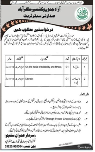 AJK Presidential Secretariat Muzaffarabad Jobs 2021 For Waiter & Naib Qasid Latest
