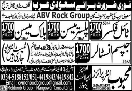 Urgent Saudia Arabia jobs for Tile  fixer ,plasterman ,Block mason & Gypsum installer April 2021 Advertisement