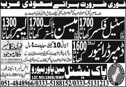 Saudia Arabia Jobs  for Steel fixer ,Meson block plaster & others2021 Latest in Pakistan