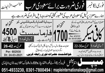 KSA Jobs April 2021 Avdrts