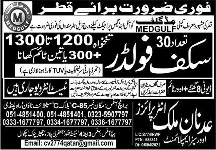 Qatar Jobs 2021 May For Skiff Folder Latest Advertisement
