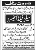 Private Company Lahore Jobs 2021 April for Sales Field Officers - Jang Job Ads