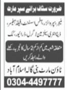 Super Mart Staff Required April 2021 Advrts
