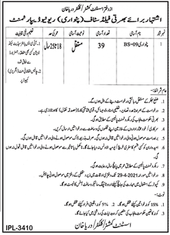 Assistant Commissioner Collector Darya Khan Jobs 2021