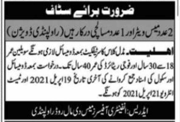 Mess Waiter/Masalchi Jobs 2021 In Rawalpindi Latest Advertisement