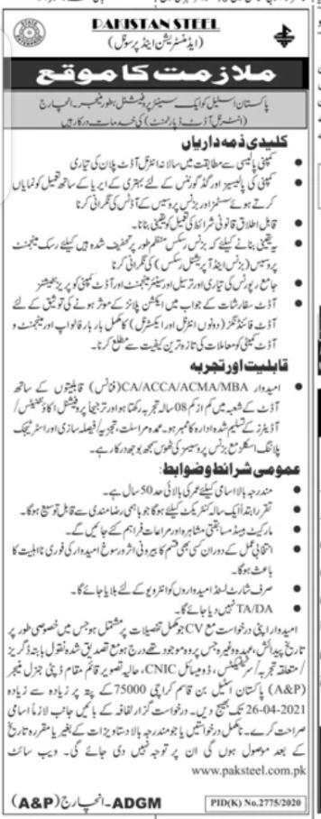 Manager Jobs 2021 in Pakistan Steel Mill
