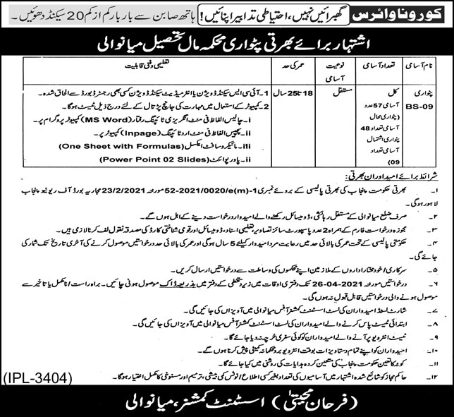 Patwari jobs in Mianwali Assistant Commissioner office April 2021 Advertisement