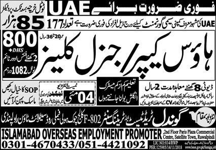 Need a staff Jobs 2021 in UAE