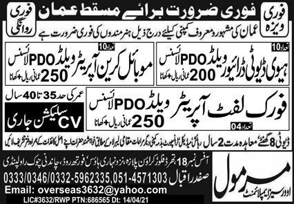Fork Lift Operator Jobs 2021  May In Oman Latest Advertisement