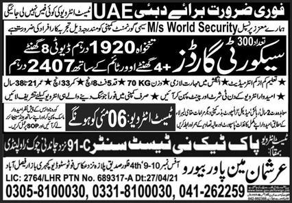 M/S World Security Semi-Government Company UAE,Dubai May Jobs 2021 For Security Guards Latest