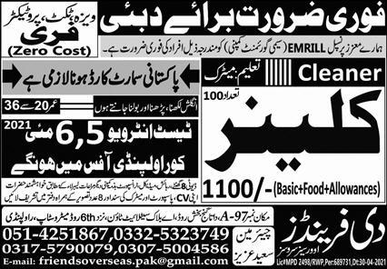 EMRILL Semi-Government Company Dubai May Jobs 2021 For Cleaner Latest