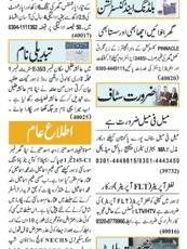 Nawaiwaqat Classifieds jobs 2021