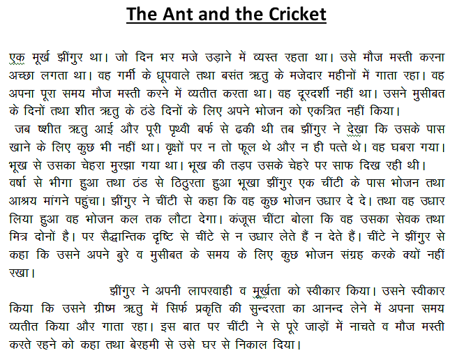 ant and the cricket