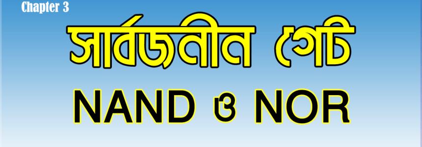 তৃতীয় অধ্যায় পাঠ-১৩: NAND ও NOR গেটের সার্বজনীনতা প্রমাণ।