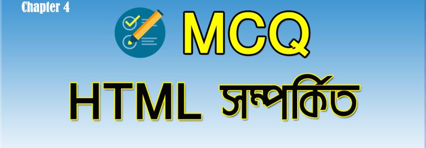HTML MCQ লিস্ট, চিত্র, হাইপারলিংক ও টেবিল সম্পর্কিত