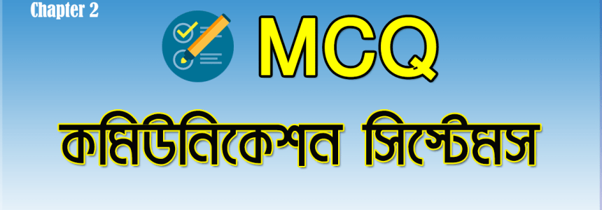 MCQ : ডেটা কমিউনিকেশন, ট্রান্সমিশন মেথড, মোড ও মাধ্যম, তারবিহীন প্রযুক্তি।