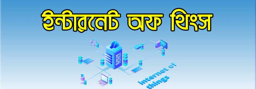 ইন্টারনেট অফ থিংস (আইওটি) Internet of Things (IOT)