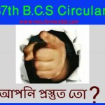 37th BCS Result 2016 Public Service Commission